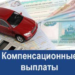 vy-plata-strahovogo-vozmeshheniya-po-osago-e1443780521756