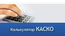 calculator-kasko