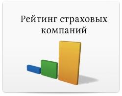 rating-strahovyh-kompaniy