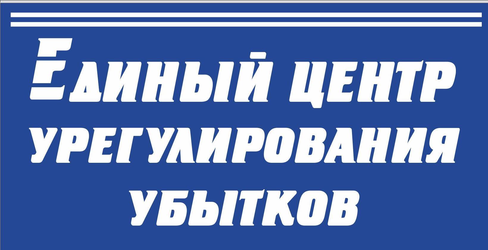 Аварийный комиссар Таганрог 45-45-70, 45-45-80
